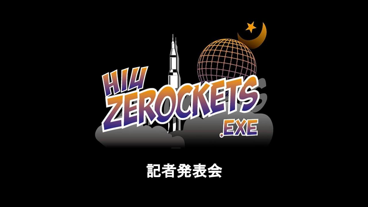 HIU ZEROCKETS.EXE 記者発表会