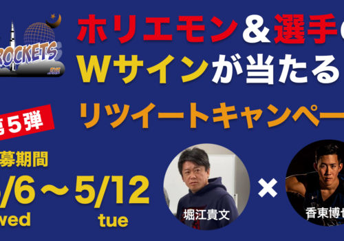 Twitterキャンペーン vol.5 開始!