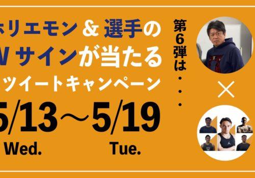 Twitterキャンペーン vol.6 開始!